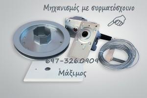 επισκευη ρολου 2109955444