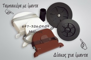επισκευη ρολων 697-3260909