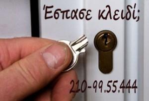 κλειδια 2109955444
