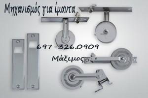 ρολα 2109347777