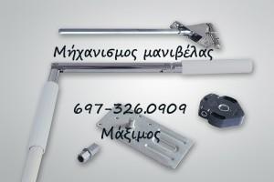 ρολα 2109955444