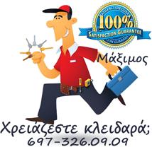 kleidaras-ilioupoli-673260909