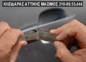 ανοιγμα-ξεκλειδωμα αυτοκινητου