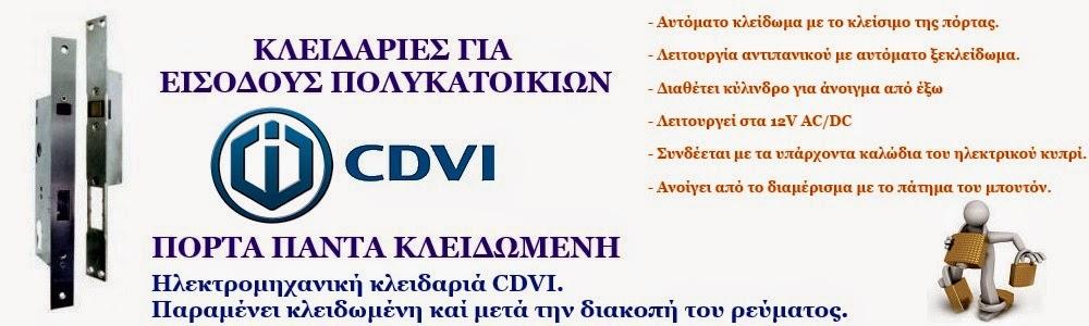 CDVI-TXT-1000X300