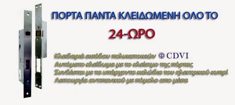 cdvi-24